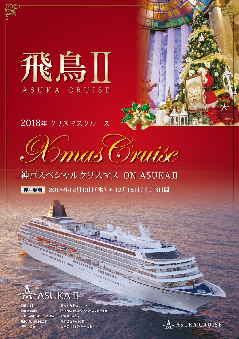 2018年 飛鳥Ⅱ クリスマスクルーズ 神戸スペシャルクリスマス on asukaⅡ