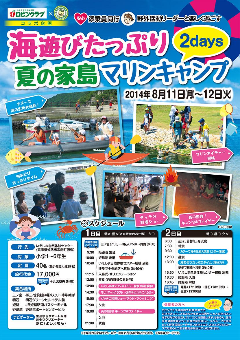 海遊びたっぷり 夏の家島マリンキャンプ|神姫バス|バス旅 東京